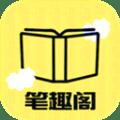 新笔趣阁app橙色版v9.0.20210505最新版