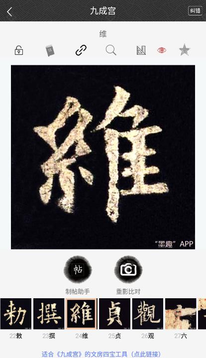 墨趣书法app最新版田英章2.3.5手机版截图1