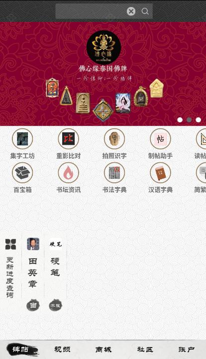 墨趣书法app最新版田英章2.3.5手机版截图2