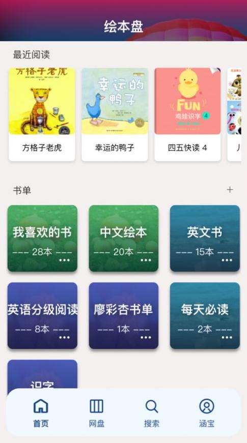 绘本盘app1.1.13最新版截图1
