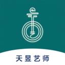 天昱艺师appv2.0.01官方版
