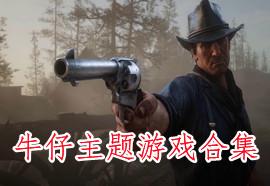 牛仔主题游戏合集
