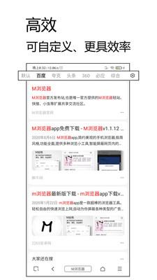 M浏览器无广告版v2.5.0.3绿色版截图2