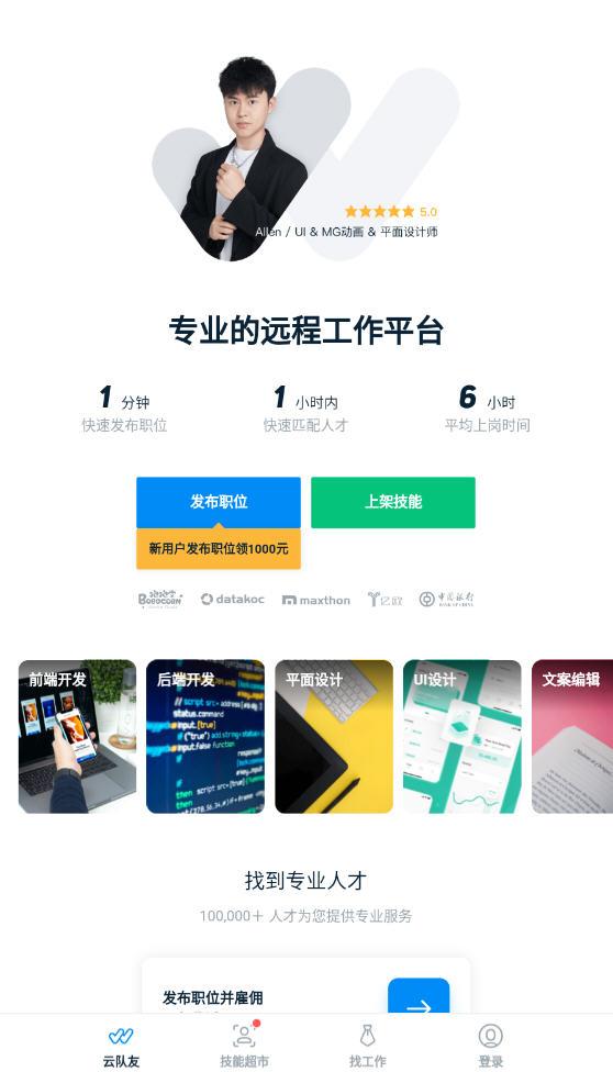 云队友app最新版