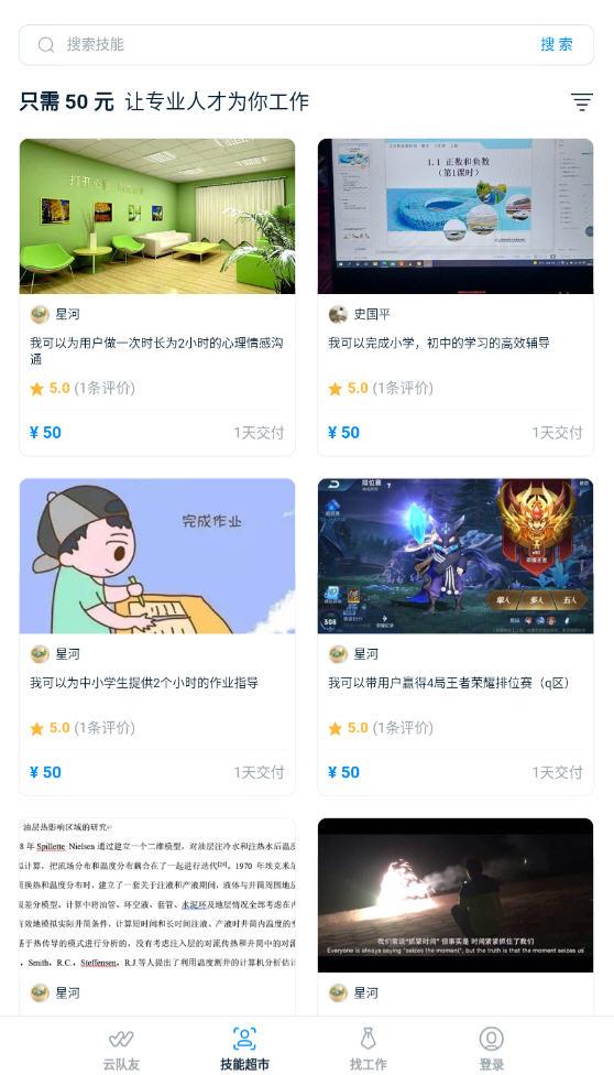 云队友app最新版v3.8.3官方版截图1