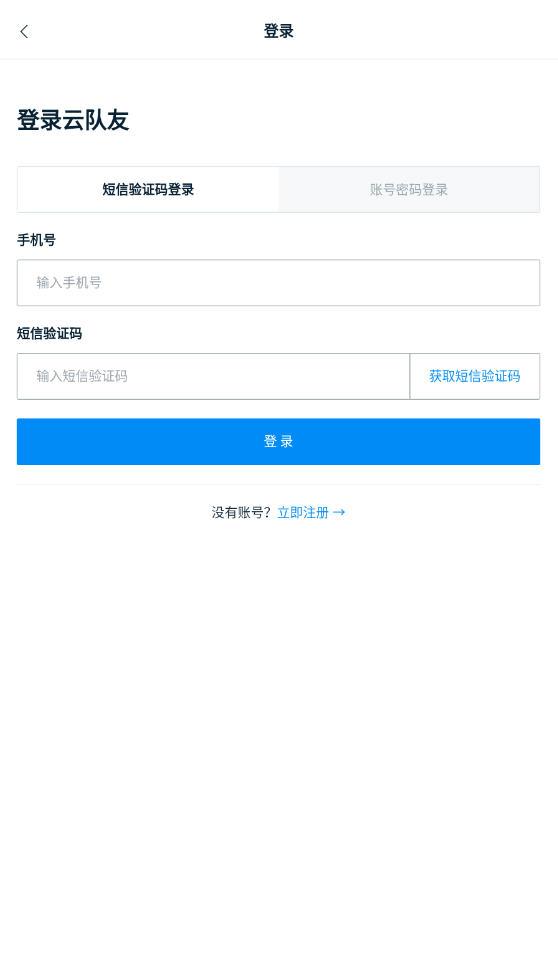 云队友app最新版v3.8.3官方版截图3