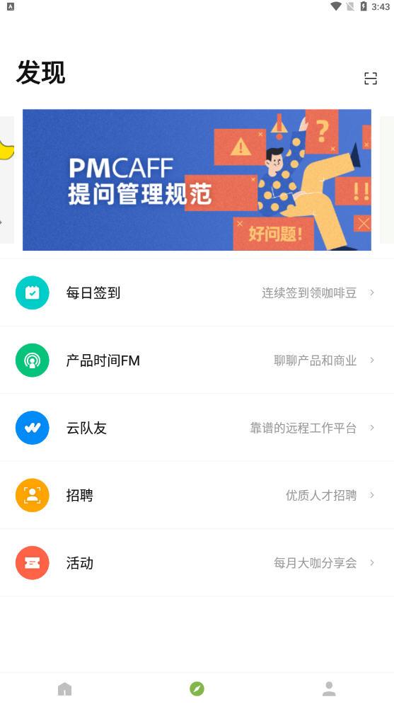 PMCAFF产品经理社区v3.5.0安卓版截图2