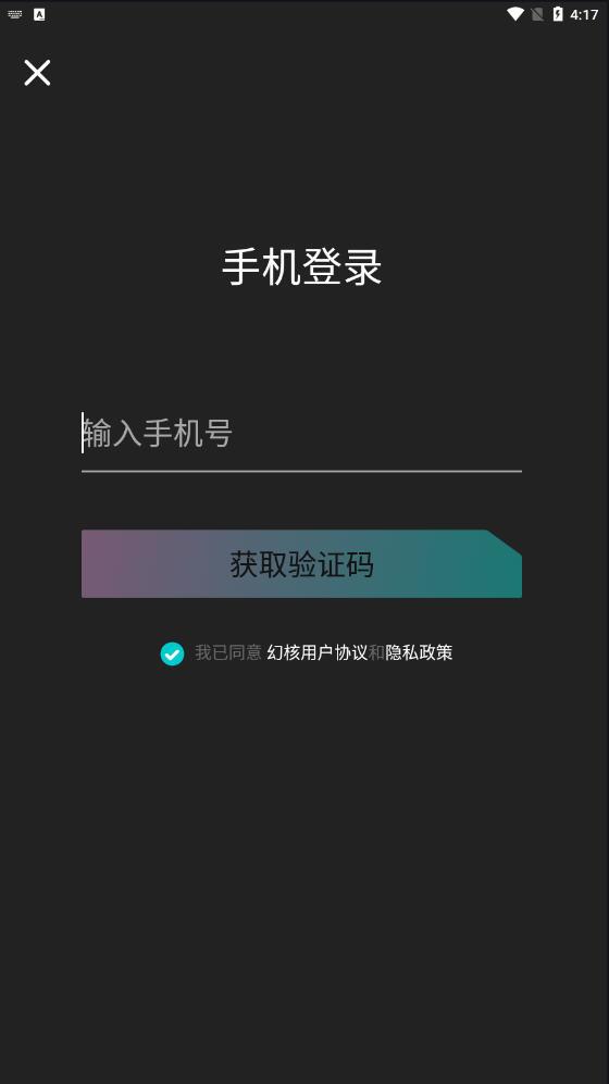 幻核app官方版v1.2.0.1065安卓版截图2