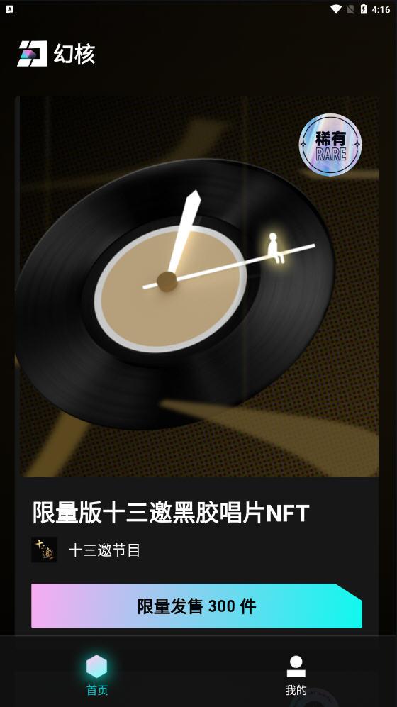 幻核app官方版