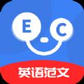 晨星英语作文app专业版1.0安卓版