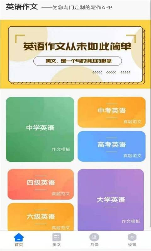 晨星英语作文app专业版1.0安卓版截图0