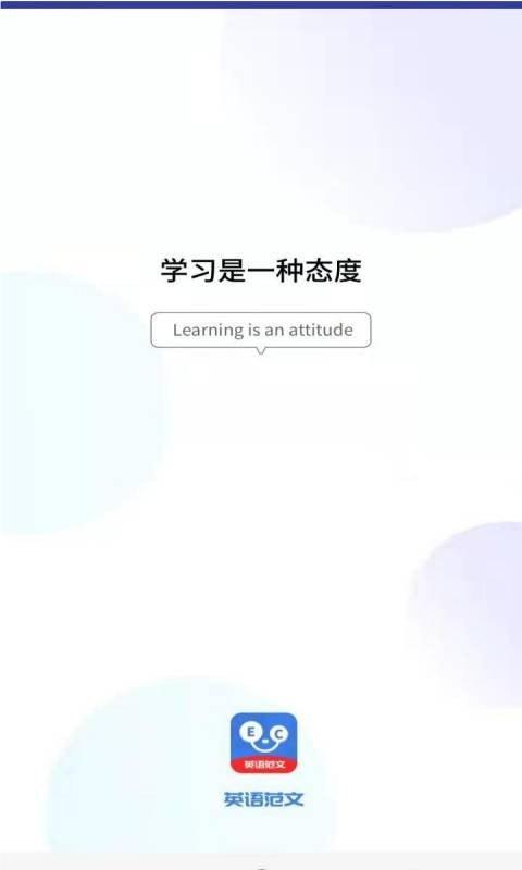 晨星英语作文app专业版1.0安卓版截图2