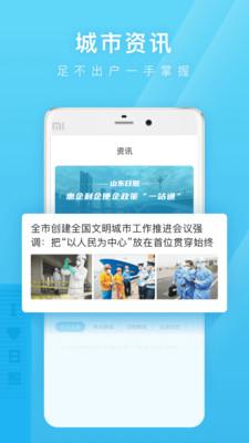 爱山东日照通app正式版1.2.0官网版截图0