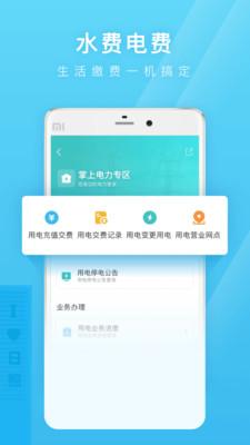 爱山东日照通app正式版1.2.0官网版截图1