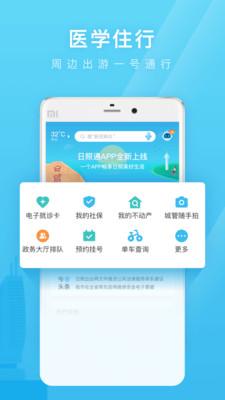 爱山东日照通app正式版1.2.0官网版截图2