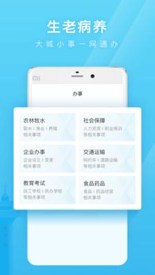 爱山东日照通app正式版1.2.0官网版截图3