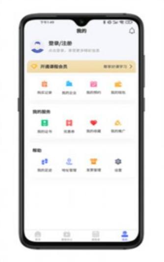拣课网app最新版1.0.0免费版截图2