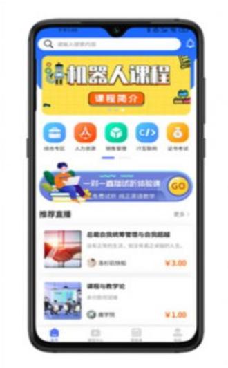 拣课网app最新版1.0.0免费版截图1
