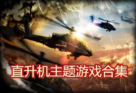 直升机主题游戏合集