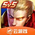 王者荣耀云游戏高帧率版V3.9.1.1012200最新版