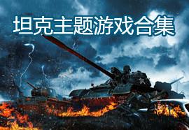 坦克游戏下载_坦克类网络游戏_坦克游戏下载_小游戏坦克