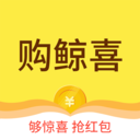 购鲸喜appv2.0官方版
