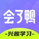 会了鸭appv1.0.0安卓版