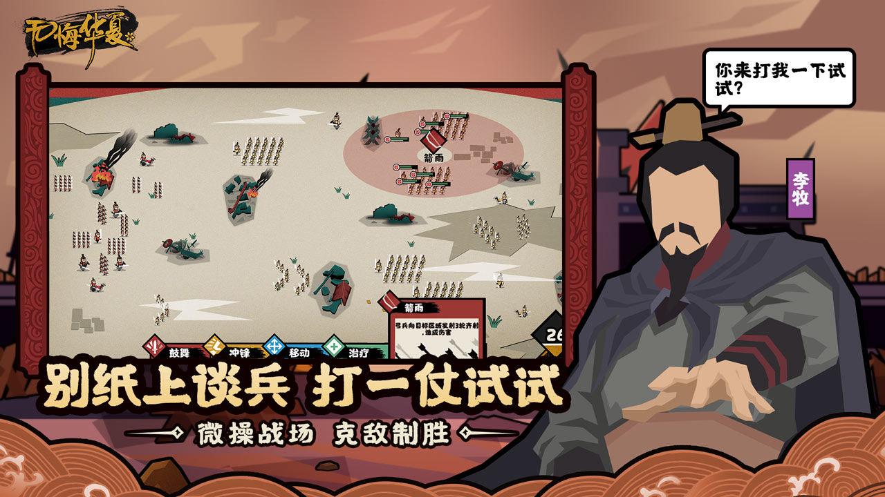 无悔入华夏游戏最新版1.0.1安卓版截图0
