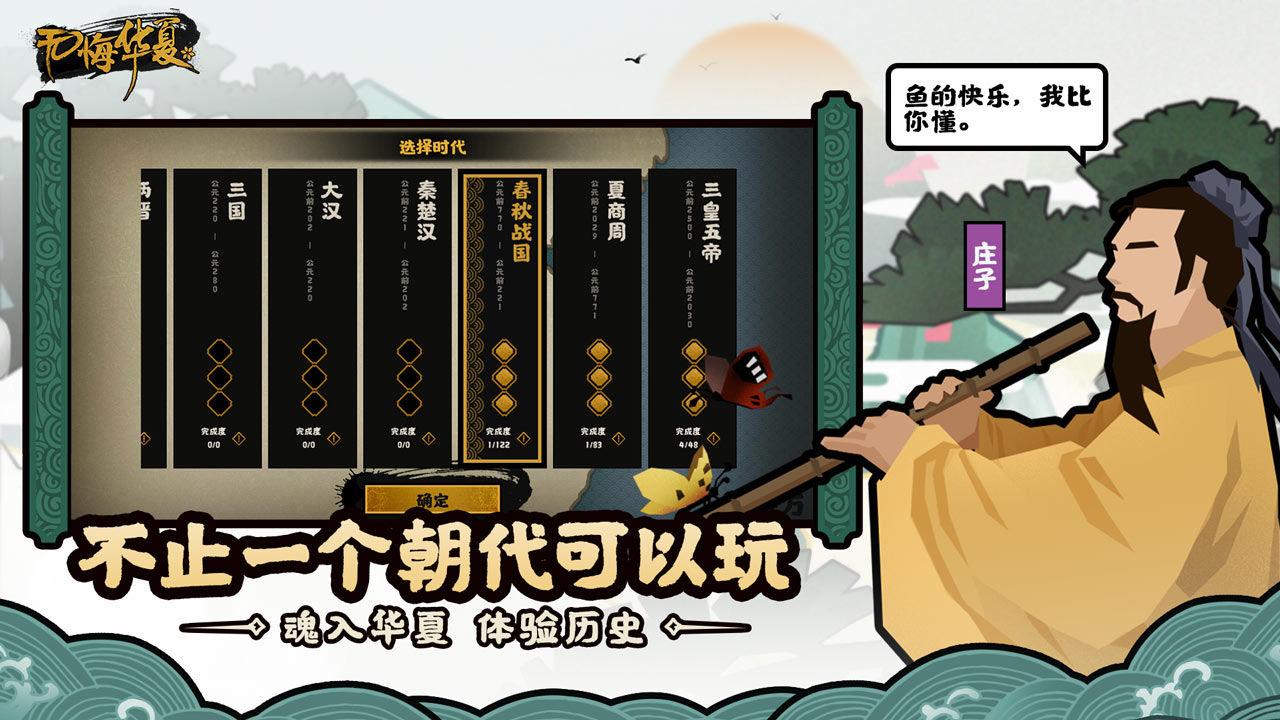 无悔入华夏游戏最新版1.0.1安卓版截图1