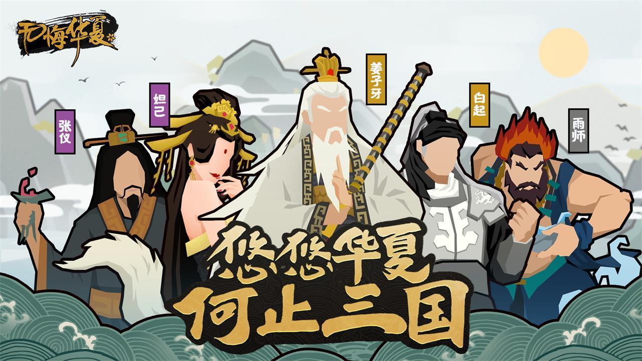 无悔入华夏游戏最新版1.0.1安卓版截图3