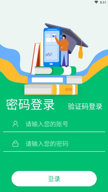 小豆云教育平台1.3中文版截图0
