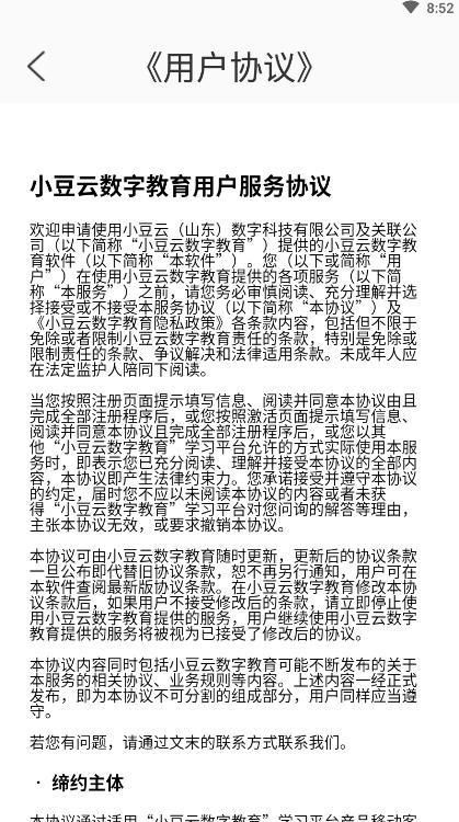 小豆云教育平台1.3中文版截图1
