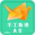 手工折纸大全APP最新版v1.5正式版