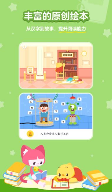 汉字大冒险app0.12.0免费版截图2