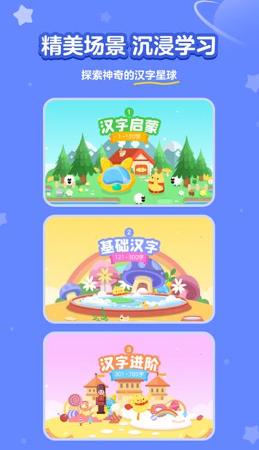 汉字大冒险app0.12.0免费版截图3