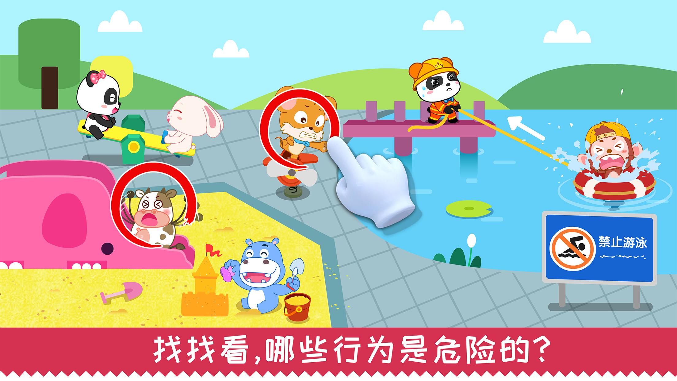 宝宝日常安全宝宝巴士游戏v9.58.10.00正式版截图0