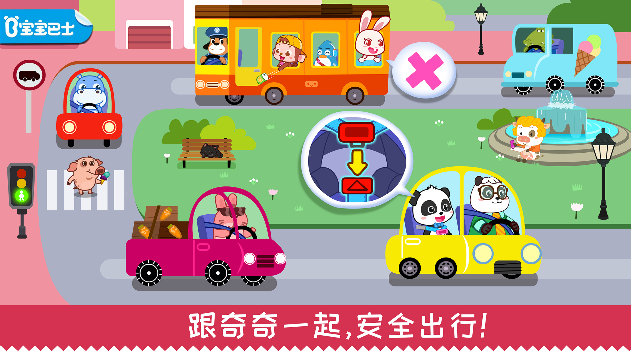 宝宝日常安全宝宝巴士游戏v9.58.10.00正式版截图3