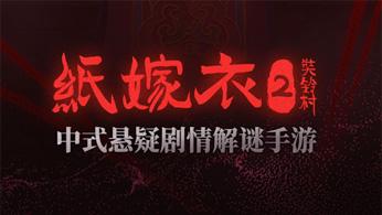 纸嫁衣2奘铃村官方版v1.0.1完整版