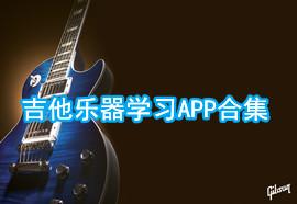 吉他乐器学习APP合集
