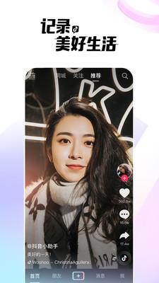 抖音短视频app最新版v17.0.0截图1