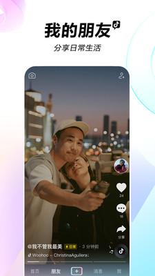 抖音短视频app最新版v17.0.0截图2
