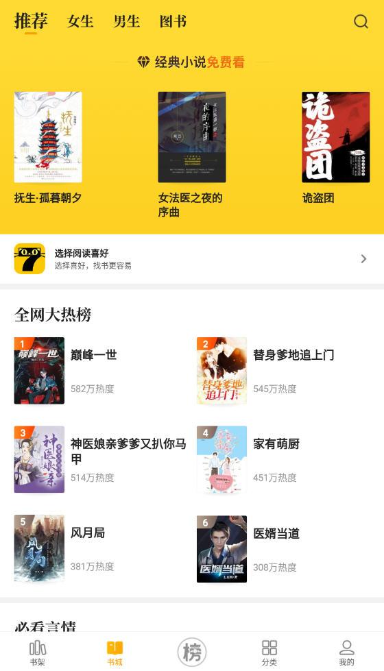 七猫免费小说app免费版
