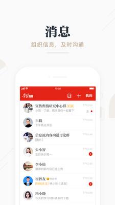 学习强国app官方版2.17.0安卓版截图0