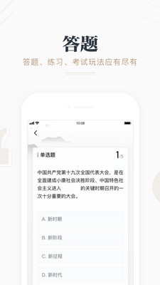 学习强国app官方版2.17.0安卓版截图1