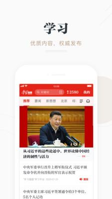 学习强国app官方版2.17.0安卓版截图2