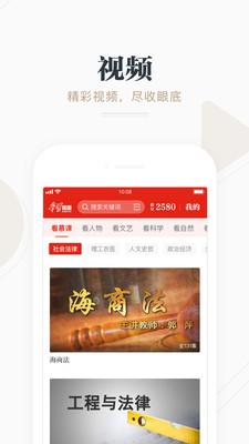 学习强国app官方版2.17.0安卓版截图3