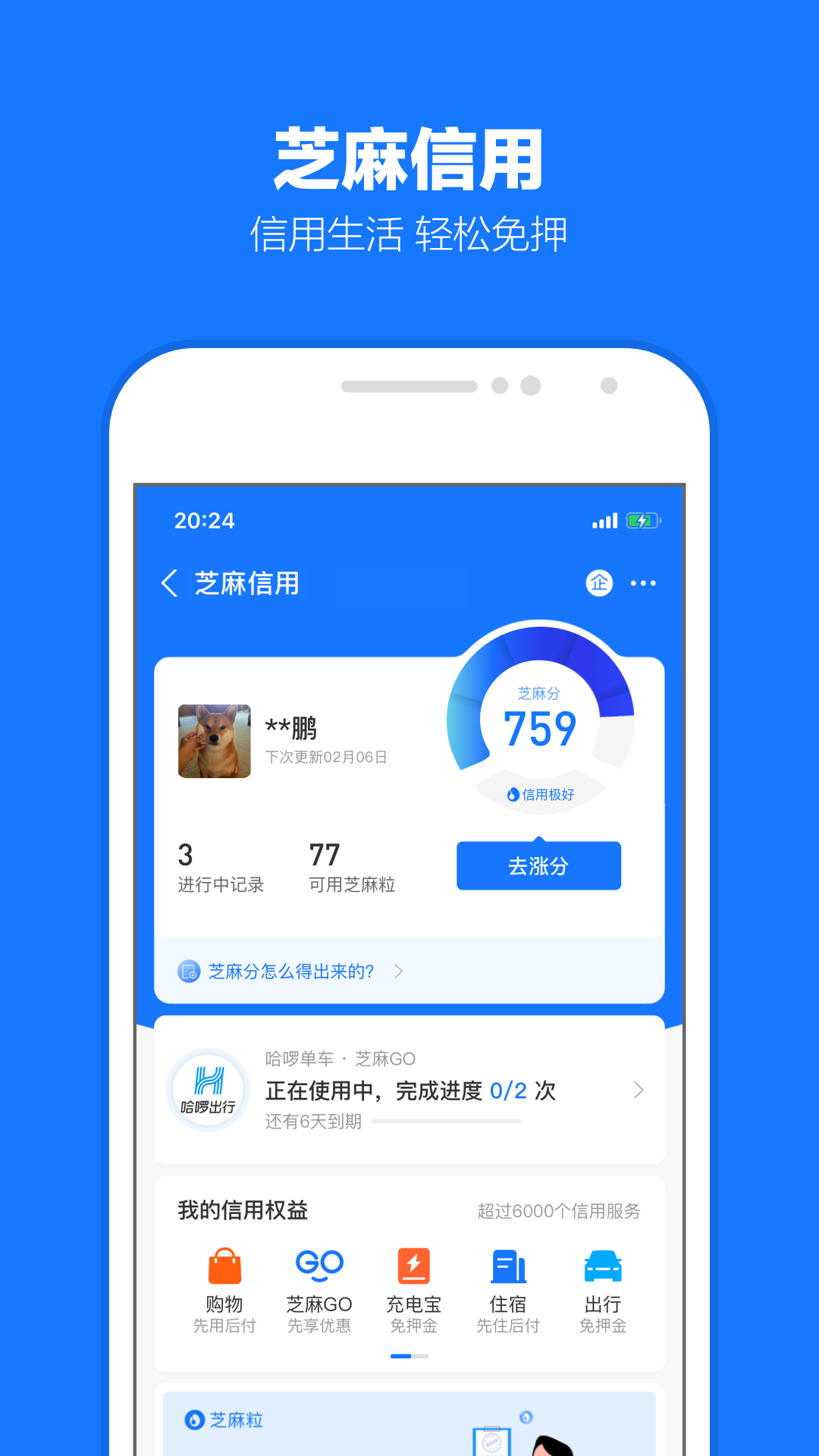 支付宝app最新版v10.2.28.7000安卓版截图0