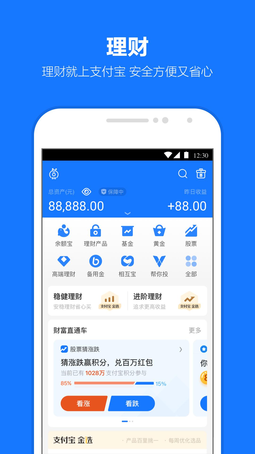 支付宝app最新版v10.2.28.7000安卓版截图1