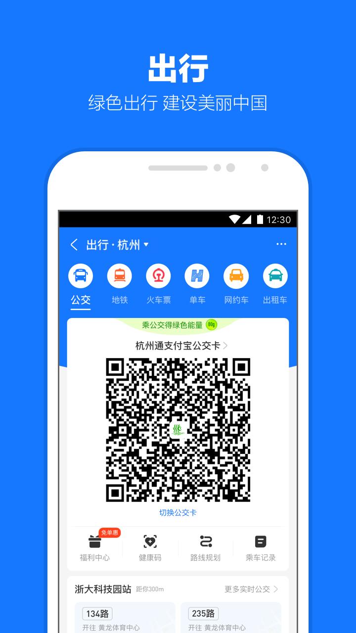 支付宝app最新版v10.2.28.7000安卓版截图2