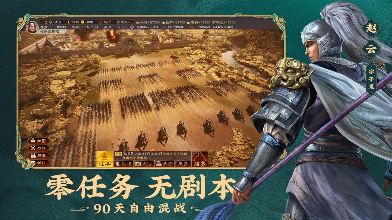 三国志战略版游戏官方版v2018.728最新版截图0